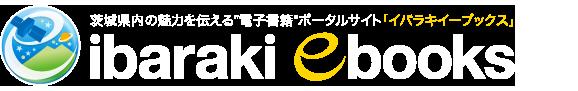 イバラキイーブックス ibaraki-ebooks | 茨城県の電子書籍ポータルサイト