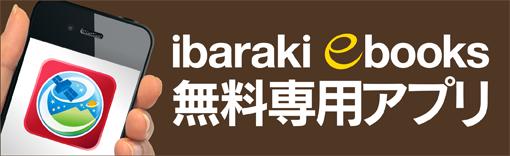 茨城ebooks専用アプリ
