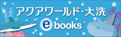 アクアワールド・大洗ebooks
