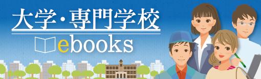 大学・専門学校ebooks