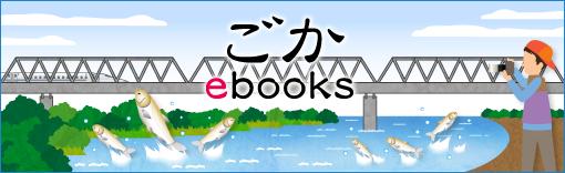 ごかebooks