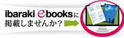 ibaraki ebooksに掲載しませんか