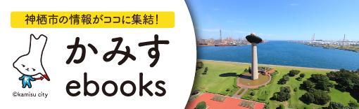 かみすebooks