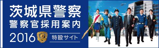 茨城県警察 警察官採用案内2016