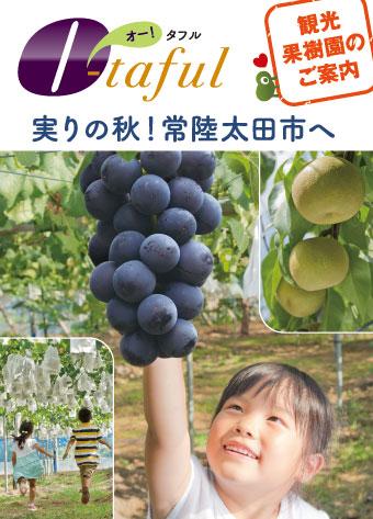 常陸太田市観光果樹園ガイドマップ