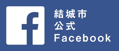 結城市公式facebook