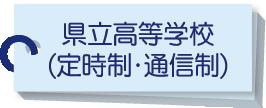県立高等学校(定時制・通信制)