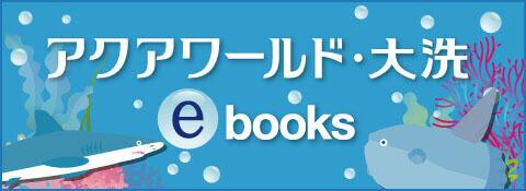 アクアワールド大洗ebooks