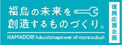 福島県イノベーション