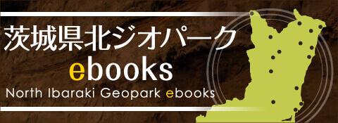 茨城県北ジオパークebooks
