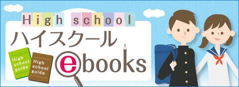 ハイスクールebooks