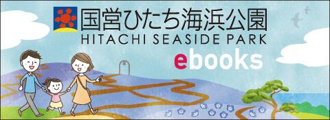 ひたち海浜公園ebooks