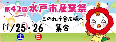 第42回水戸市産業祭