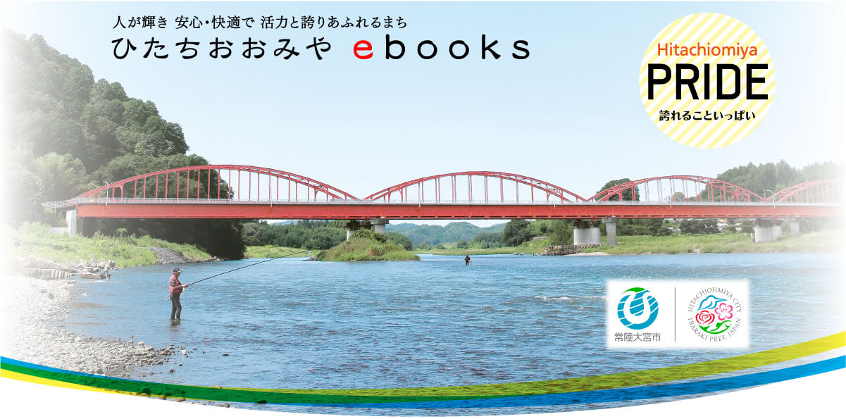 hitachiomiya-ebooks