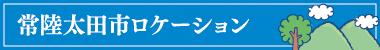 常陸太田市のロケーション