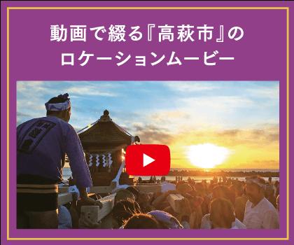 動画で綴る「高萩市」のロケーションムービー