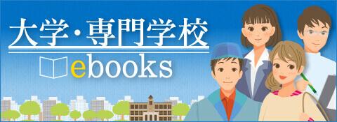 茨城県内の大学・専門学校のご案内