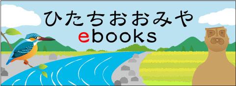 ひたちおおみやebooks