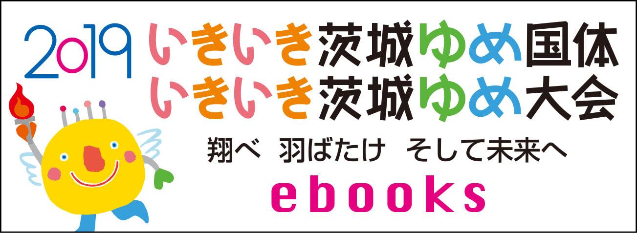 いばらき国体・大会2019ebooks